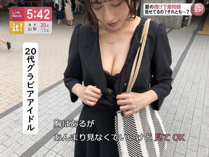 グラビアアイドルヴァネッサ・パンのTwitter自撮りエロ画像4
