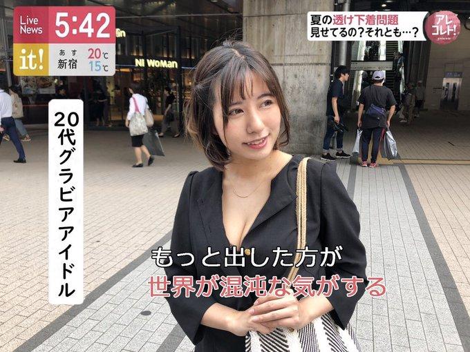 グラビアアイドルヴァネッサ・パンのTwitter自撮りエロ画像3