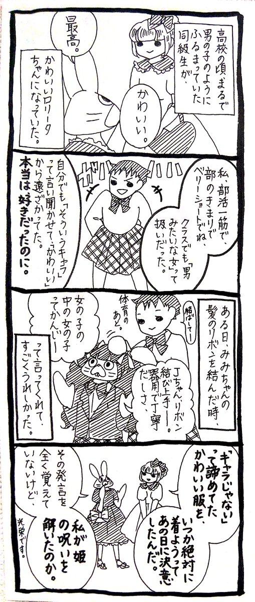 うさぎのみみちゃん😇7/26『戦うみみちゃんと不条理な世界』発売さんの投稿画像