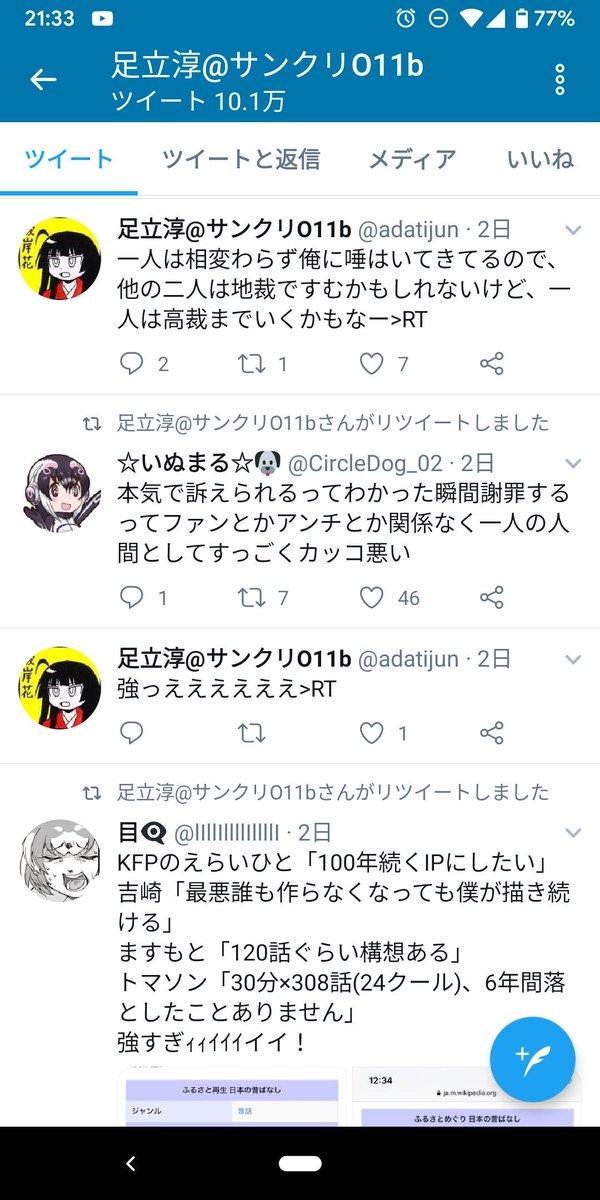 【2020最新版】Twitterのサブアカウント ...