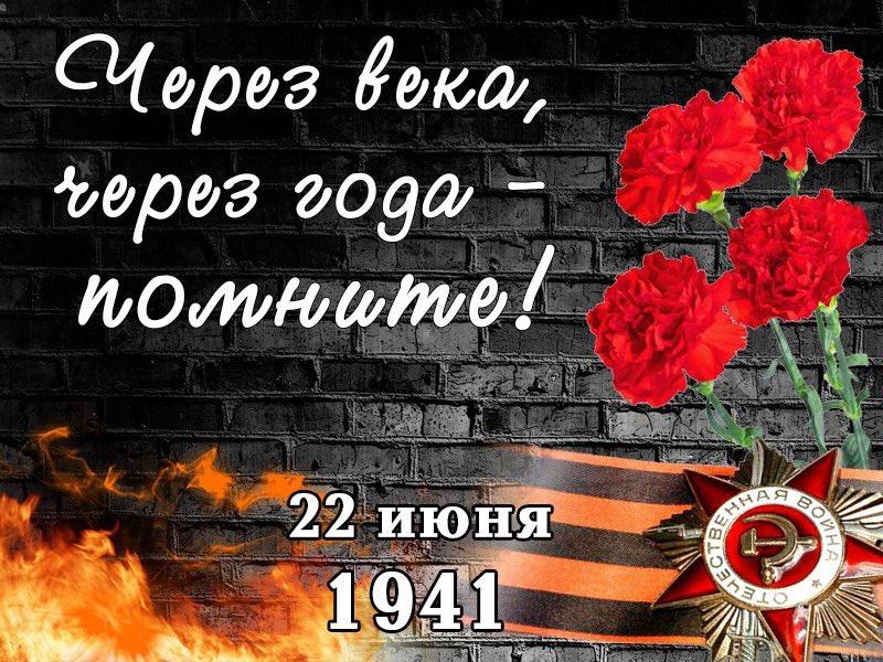 Днем рождения, день памяти и скорби 22 июня открытки