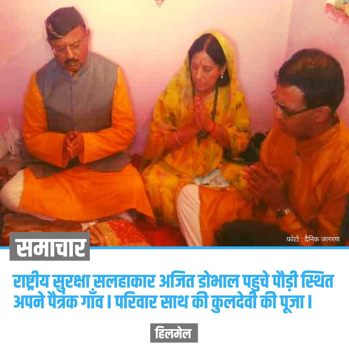 #समाचार I परिवार साथ एनएसए अजित डोभाल अपने पैत्रक गाँव घिरी बनेयालसु पाच साल बाद पहुचे I ग्रामीणों में उत्साह देखते ही बन रहा था I उन्हें सभी सरकारी प्रोटोकॉल से इंकार कर एक साधारण व्यक्ति की तरेह अपने गाँव में समय बिताया I #NSAAjitDoval #PauriGarhwal #Hills #Uttarakhand