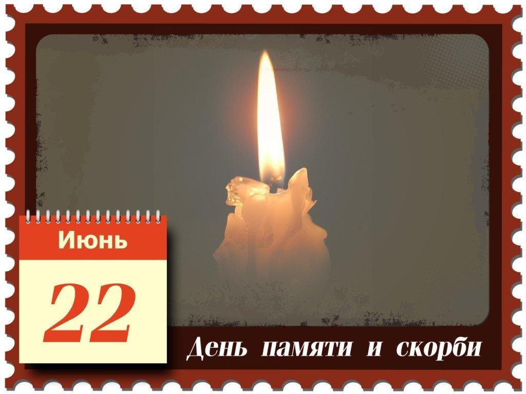 22 июня день памяти и скорби картинки