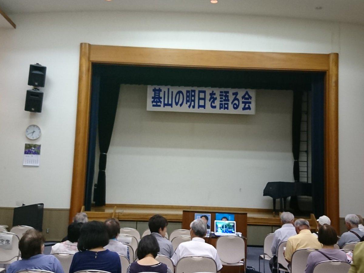 19時~基山町民会館で、『基山の明日を語る会』☆佐賀県選挙区『#山下雄平』比例区『#かわの義博』勝利を目指して、友党自民党の皆様と頑張ります!!<br /> 今から語る会が始まります。