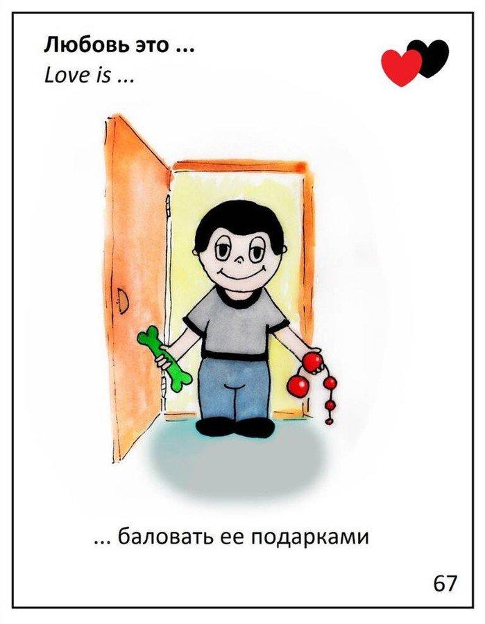 Приколы в картинках любовь это