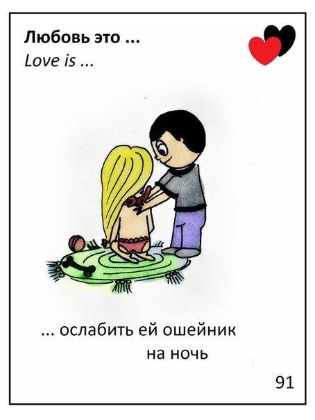 Днем, картинки любовь это приколы взрослым