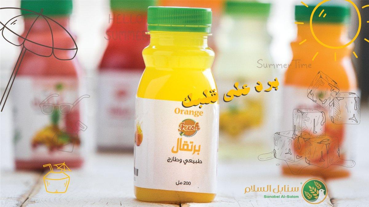 برد على قلبك!  عصير البرتقال 🍊 خالي من المواد الحافظة طبيعي وطازج  #برد_على_قلبك_سنابل_السلام