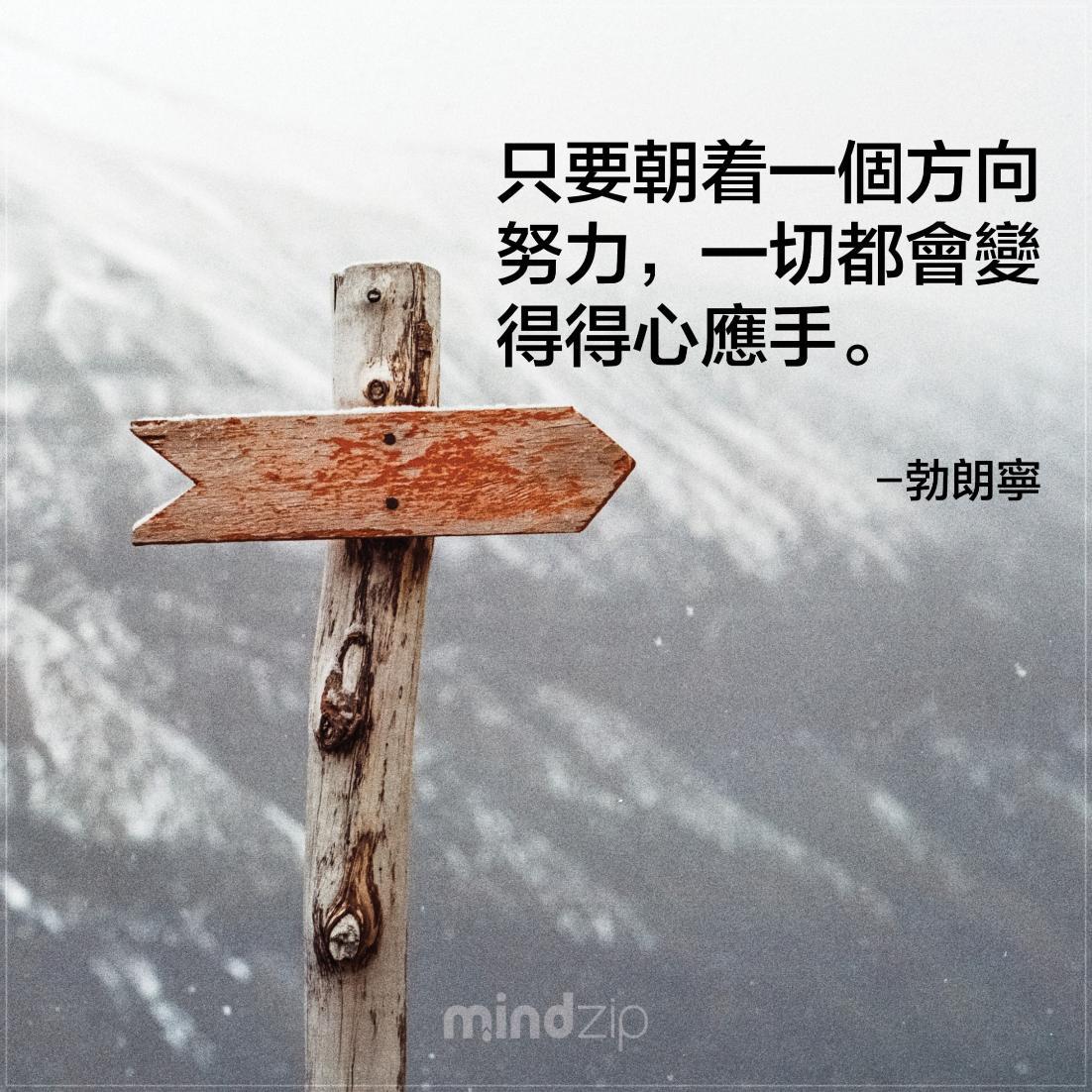 專注於一個目標,努力達成就會得心應手,你們同意嗎? 同意或不同意? https://get.mindzip.net #勃朗寧 #語錄 #語錄分享 #成功 #激勵人心 #生活 #努力 #得心應手 #人生 #正面能量 #每日一句 #CitaPix #MindZip