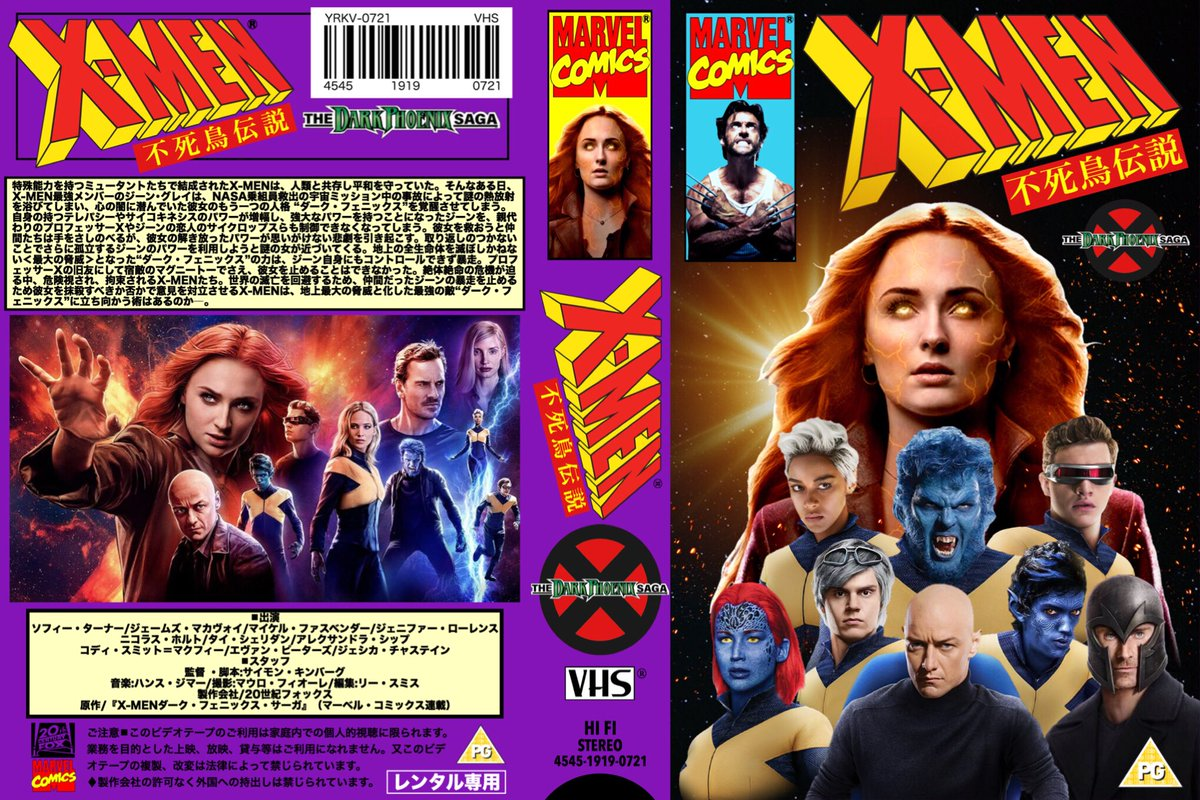 RT @yorokovu0721: 『X-MEN ダーク・フェニックス』 妄想VHS 加工無しver. #VHS #最後のXメン #ダークフェニックス #マーベル #DarkPhoenix #MARVEL https://t.co/55FeyVWXmK