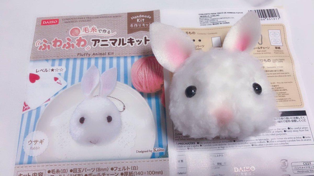 test ツイッターメディア - か、、かんせいw #ダイソー #ふわふわアニマルキッド #ウサギさん  作ったぁ  可愛い? かわいぃ?  ...ネズミ?w https://t.co/pSiMRbU3ai