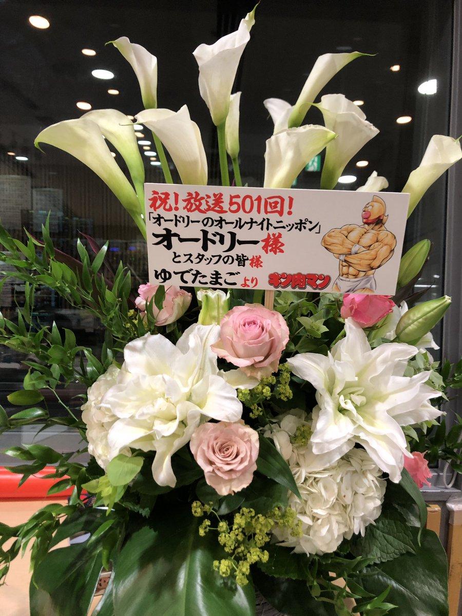 キン肉マン作者・ゆでたまご先生からお祝いのお花をいただきました! #annkw https://t.co/iupqZcq55A