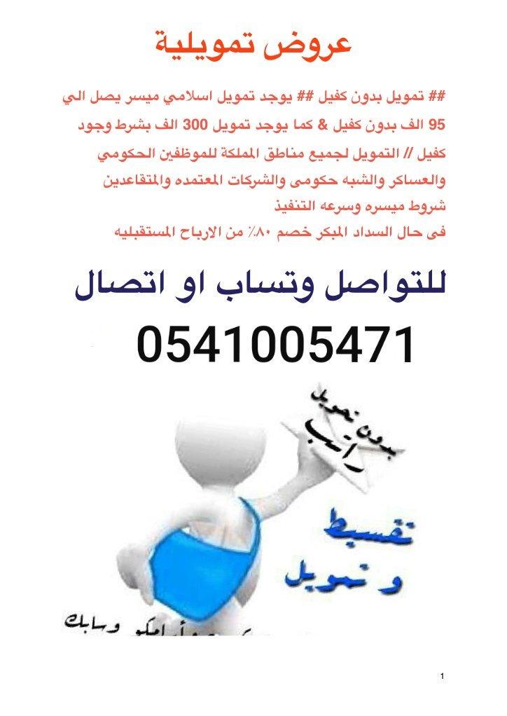 تمويل شخصي اسلامي ميسر يصل الي 300 الف مع وجود كفيل // كما يوجد تمويل 95 الف بدون كفيل // التمويل يشمل جميع مناطق المملكة مع امكانية السداد المبكر والاستفادة من الخصم // سهولة الاجراءت وسرعة التنفيذ للتواصل جوال وواتس / 0541005471