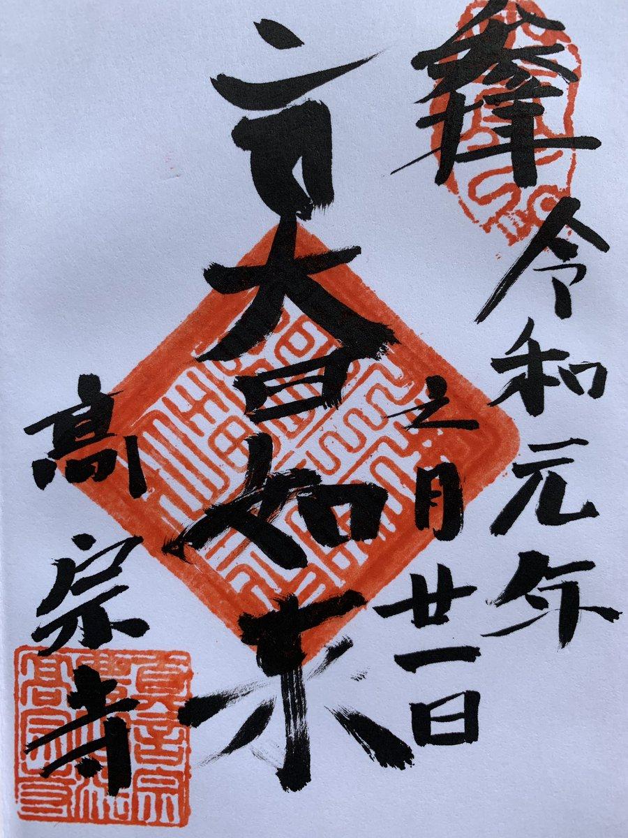 Stamp from #Kōsōji in #Haga Town, #Tochigi Prefecture. The principal object of worship is #Dainichi #Nyorai.  #栃木県 #芳賀町 の #高宗寺 という #お寺 へ #参拝 して、この #御朱印 を貰った!#御本尊 は #大日如来 だね。  #御朱印集め #御朱印巡り #神社仏閣
