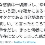 竹達彩奈ガチ勢の友人が悟りを開いた!幸せになってほしい思いはあるのに…!