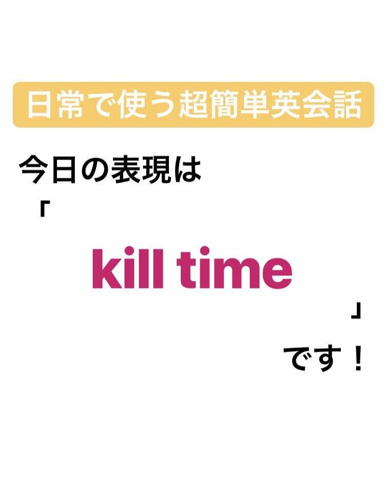 潰す 英語 を 時間