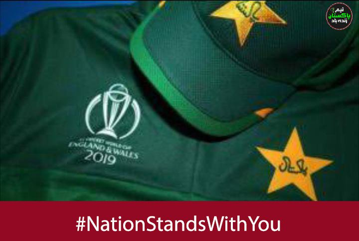 Get Up Untill You Win Pakistan ZindaBad #NationStandsWithYou
