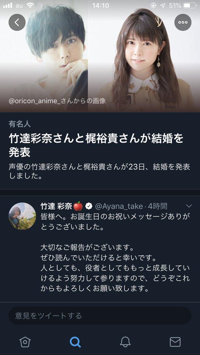 竹達彩奈 梶裕貴 共演