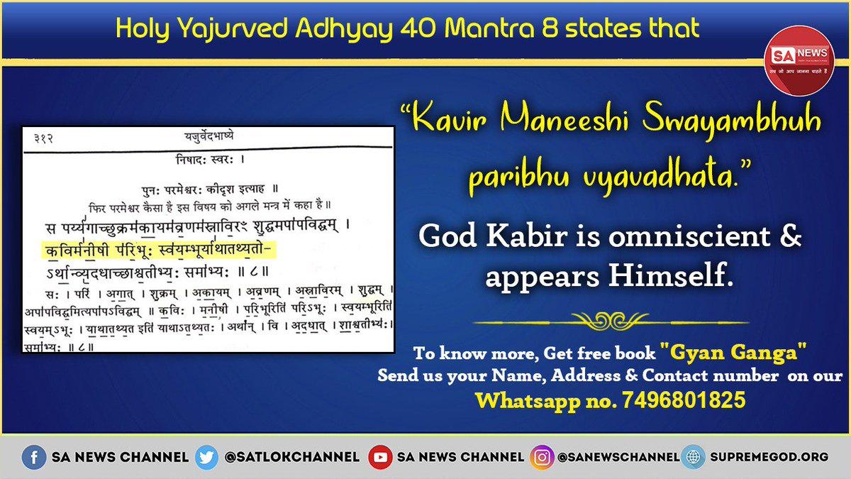 "Holy Yajurved Adhyay 40 Mantra 8 states that ""Kavir Maneeshi SwayambhuH paribhu vyavadhata."" God Kabir is omniscient (the meaning of 'Maneeshi' is omniscient) and (is SwayambhuH) appears Himself. He is (paribhu) eternal. - @SaintRampalJiM #SundayMotivation #SundayThoughts"