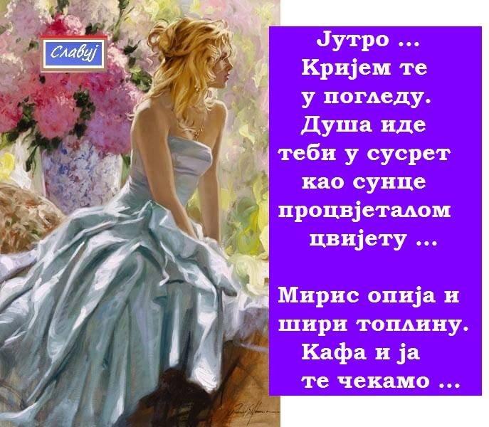 Слика