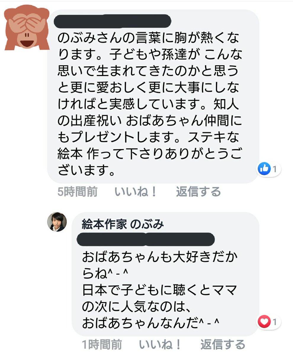 無知で申し訳ありません。  この統計はどんな風に取られたものなんでしょうか?  日本の子供はママの次におばあちゃんが好き?  父親でもなくおばあちゃん? だから #ママがおばけになっちゃった では母親の死後、祖母と2人暮らしになるの?  #のぶみ  #うまれるまえにきーめた