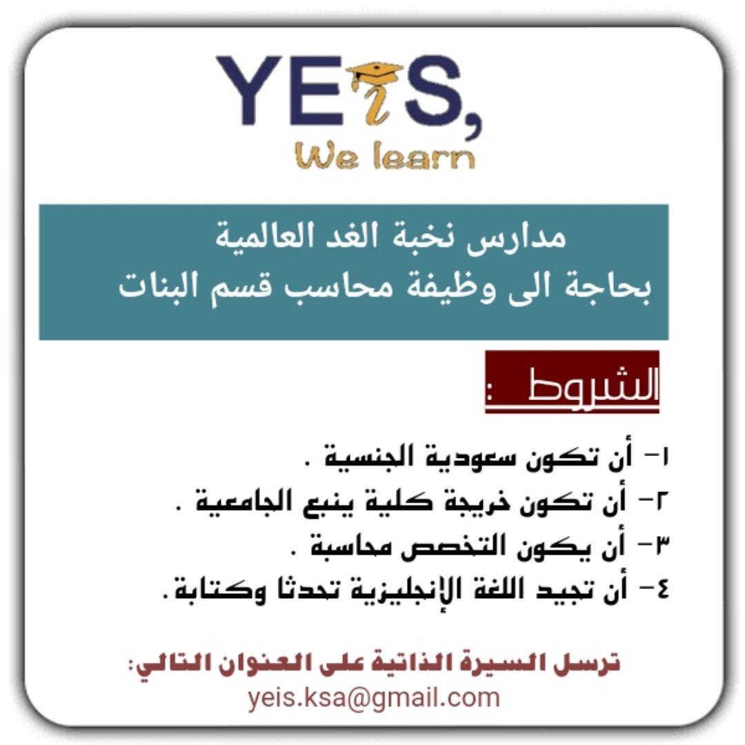 مطلوب موظفة بعذه الشروط👇🏻#yanbu_yeis