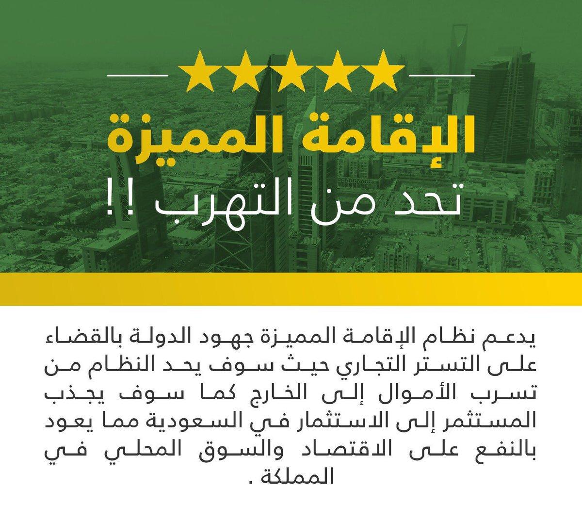 خبر عاجل บนทว ตเตอร بطاقة الإقامة المميزة تشمل كذلك إقامة لسنة واحدة قابلة للتجديد في المملكة العربية السعودية وفق نظام الإقامة المميزة ويحصل عليها المتقدم بعد استيفاء الشروط النظامية ودفع مبلغ 100 000 ريال