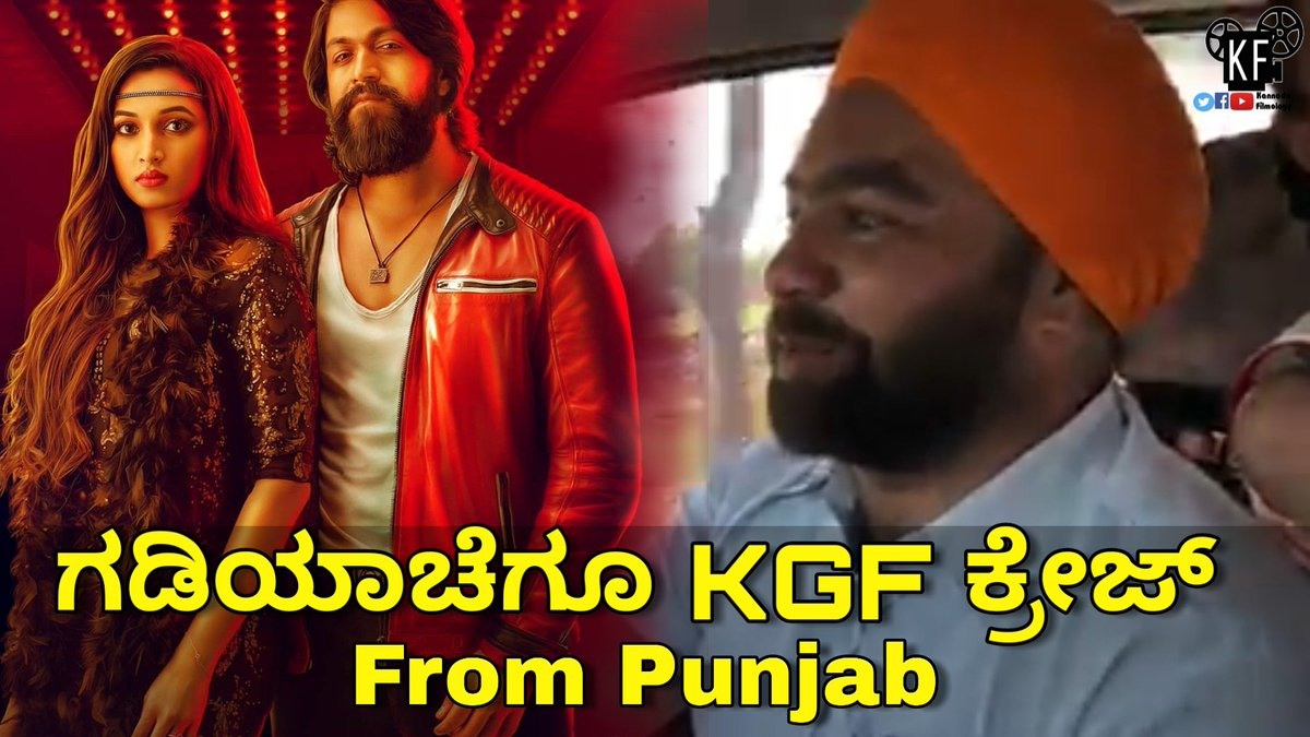 #KGF #KGFChapter2 craze from Punjab watch here 👇👇👇👇  https://youtu.be/6m0gH3Tb36A