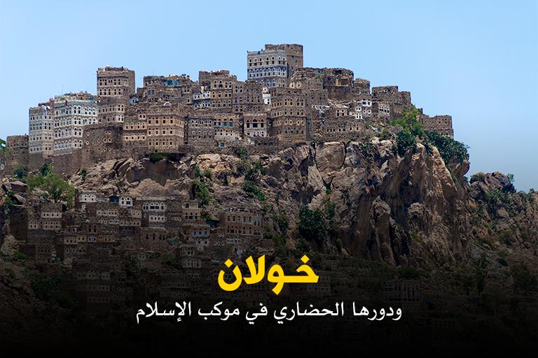 خولان ودورها الحضاري موكب الإسلام D9vQdPCXoAABRGt.png