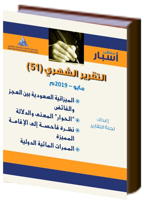 #التقرير_الشهري رقم (51) لشهر مايو 2019 لـ #ملتقى_أسبار  للحصول على النسخة بصيغة PDF   زورو الرابط الآتي:  https://bit.ly/2F9oWjS