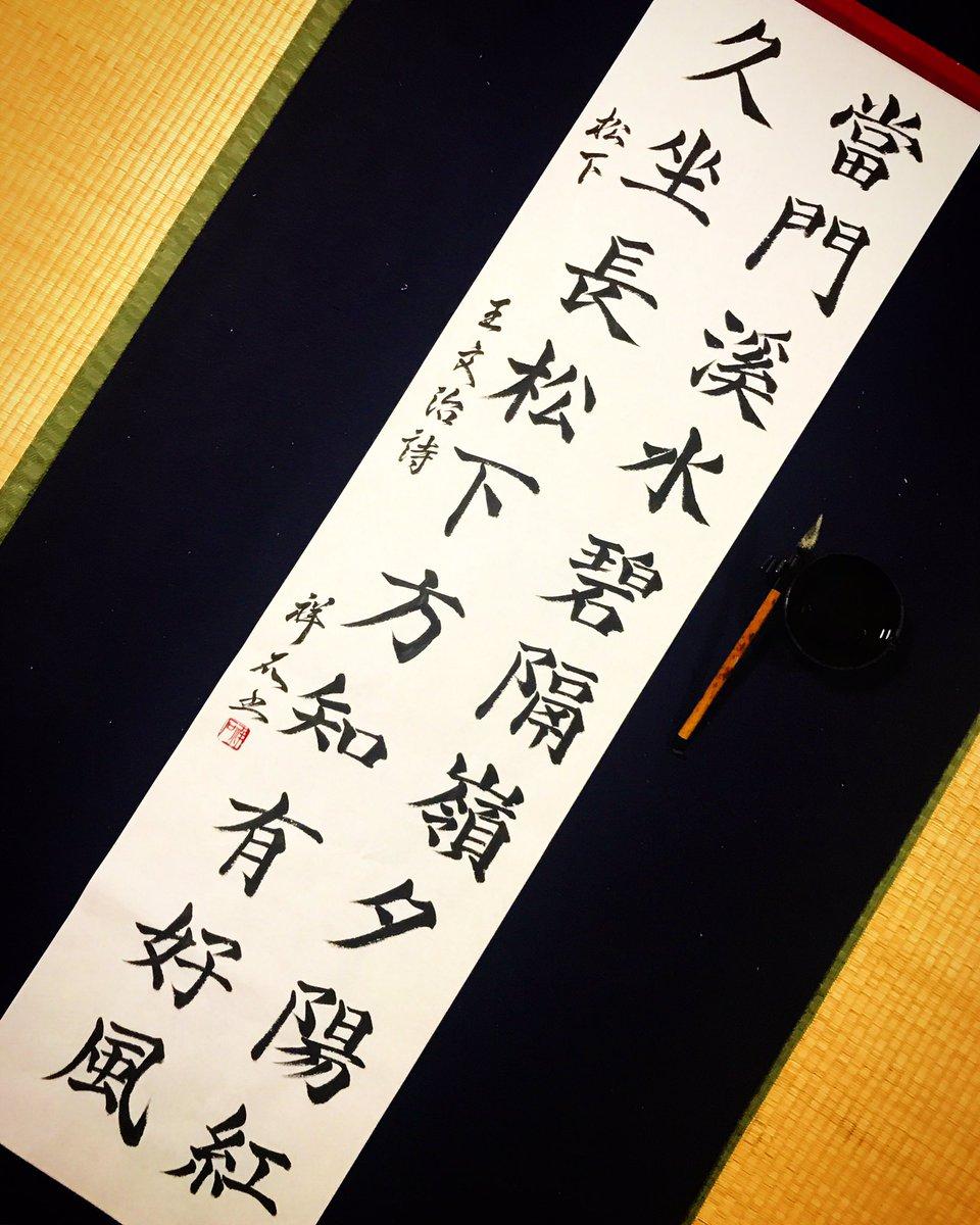 王文治『松下』「當門溪水碧 隔嶺夕陽紅 久坐長松下 方知有好風」 #書道 #书道 #書道家 #書道アート #書 #漢字 #芸術 #美文字 #手書き #書法 #书法 #毛筆 #calligraphy #shodo #kanji #japaneseart #japanesecalligraphy #西手祥石 #楷書 #筆文字 #半切 #二行書 #漢詩 #五言絶句 #清詩