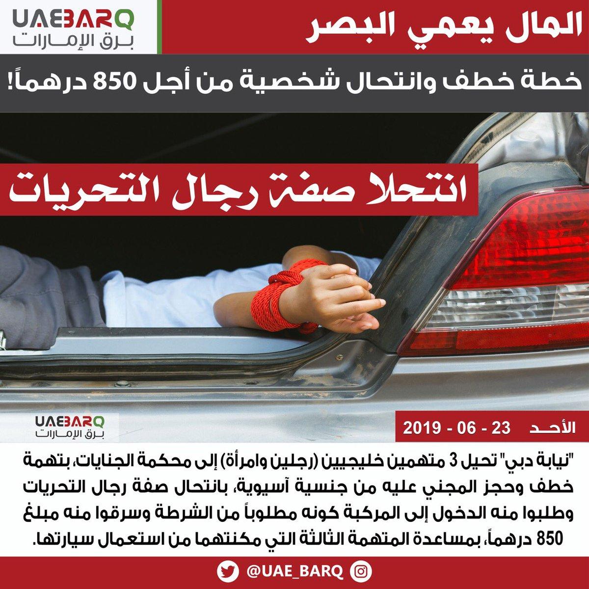 b0a351ea6 برق الإمارات (@UAE_BARQ) | Twitter