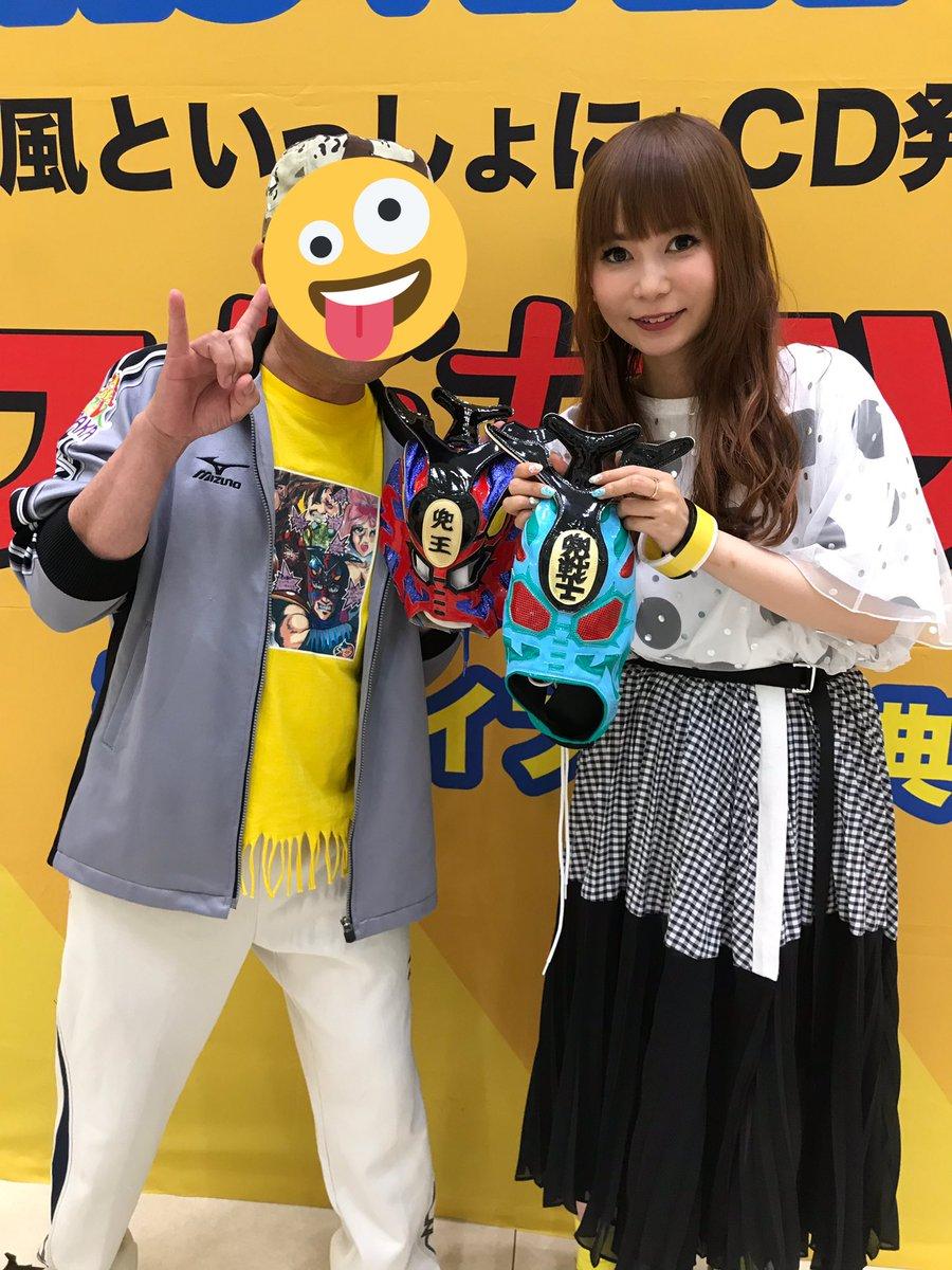 "টুইটারে PAPAMAX (`_´)ゞ ✨✈︎: ""今日は中川親子に会え ..."