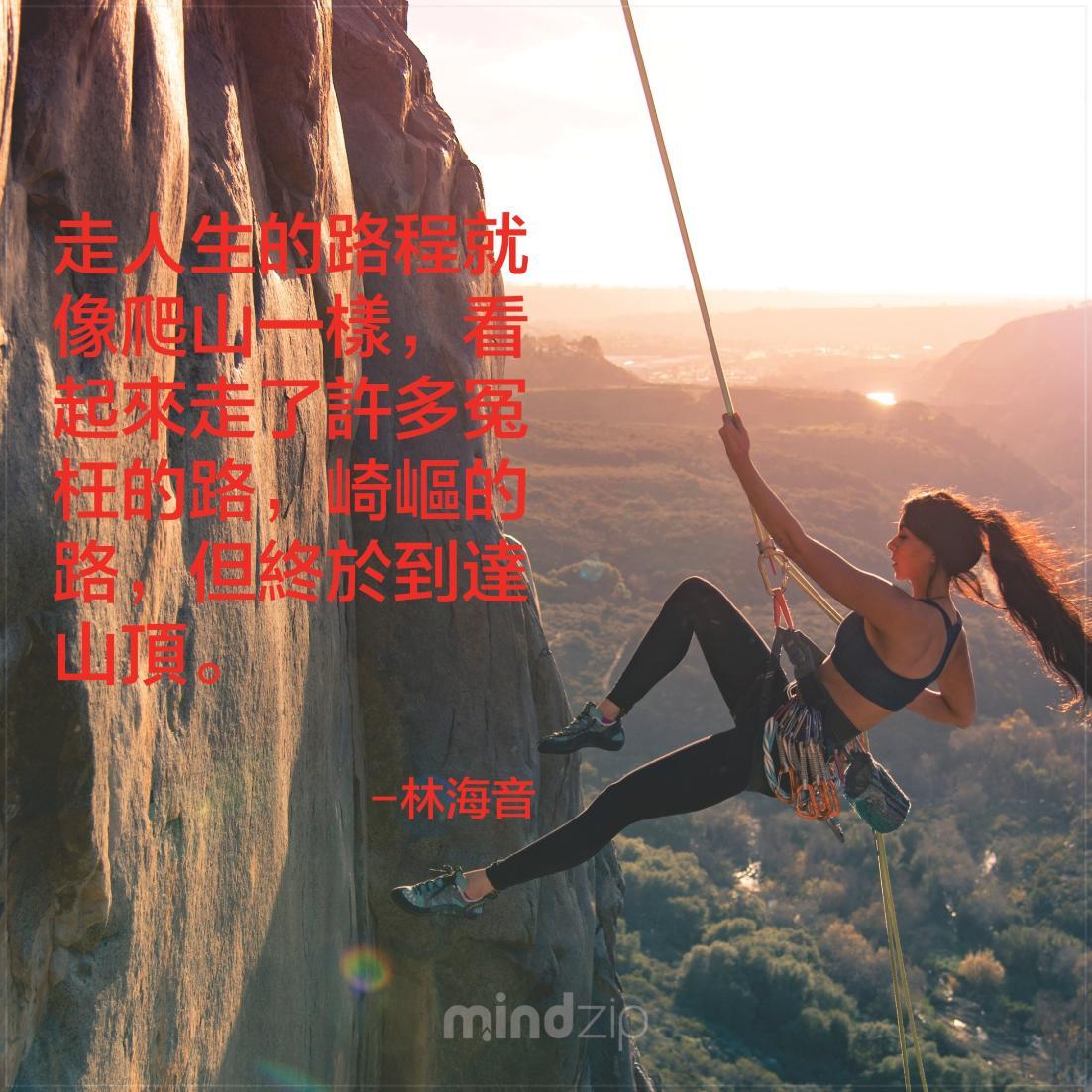 不管繞了幾個彎,只要努力不懈你最終會達到成功的目標! 快分享你的故事給我們! https://get.mindzip.net #林海音 #語錄 #語錄分享 #成功 #決心#目標 #激勵人心 #生活 #人生 #正面能量 #每日一句 #CitaPix #MindZip