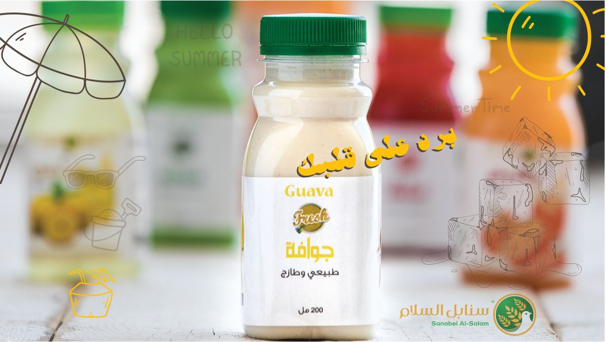 برد على قلبك!  عصير الجوافة خالي من المواد الحافظة طبيعي وطازج  #برد_على_قلبك_سنابل_السلام