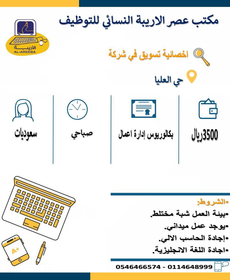 #الوظائف_الادارية في #الرياض   للتواصل 📱 | https://api.whatsapp.com/send?phone=966546466574…   #الراتب