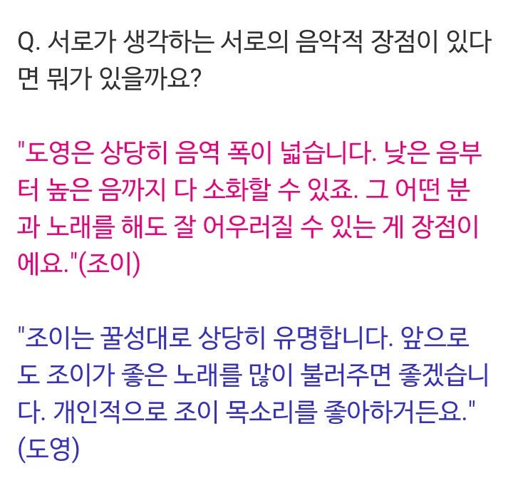 Joy & Doyoung Dispatch Interviewif there's a good point about each other's musicality that you can think of, what is it?Joy: Doyoung has a quite wide range. he can digest from a low tone until a high tone. his advantage is he can match well to sing any kind of song wih anyone