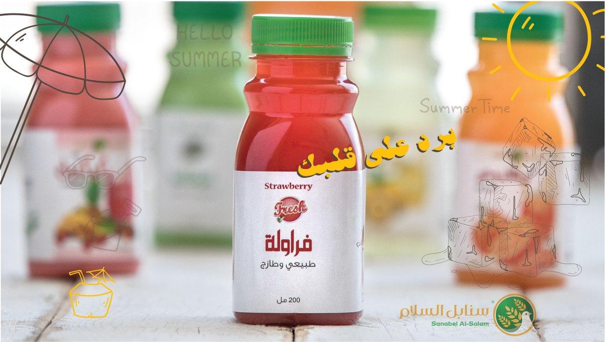 برد على قلبك!  عصير فراولة 🍓 خالي من المواد الحافظة طبيعي وطازج  #برد_على_قلبك_سنابل_السلام