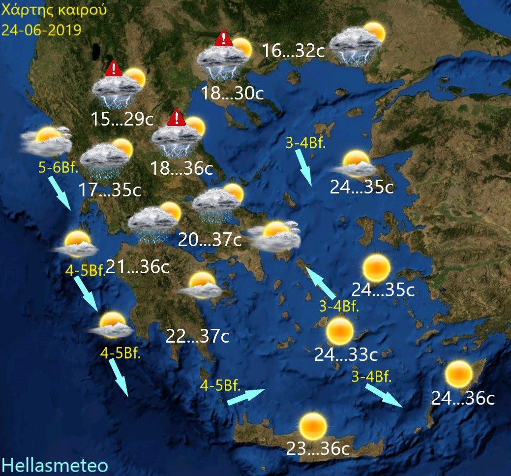 hellasmeteo.gr/news/prognosi-…  -Αλλάζει σημαντικά ο καιρός στην βόρεια Ελλάδα με ισχυρές βροχές και καταιγίδες συνοδεία χαλαζοπτώσεων.  -Αναλυτική πρόβλεψη του καιρού την Δευτέρα 24/06/2019.
