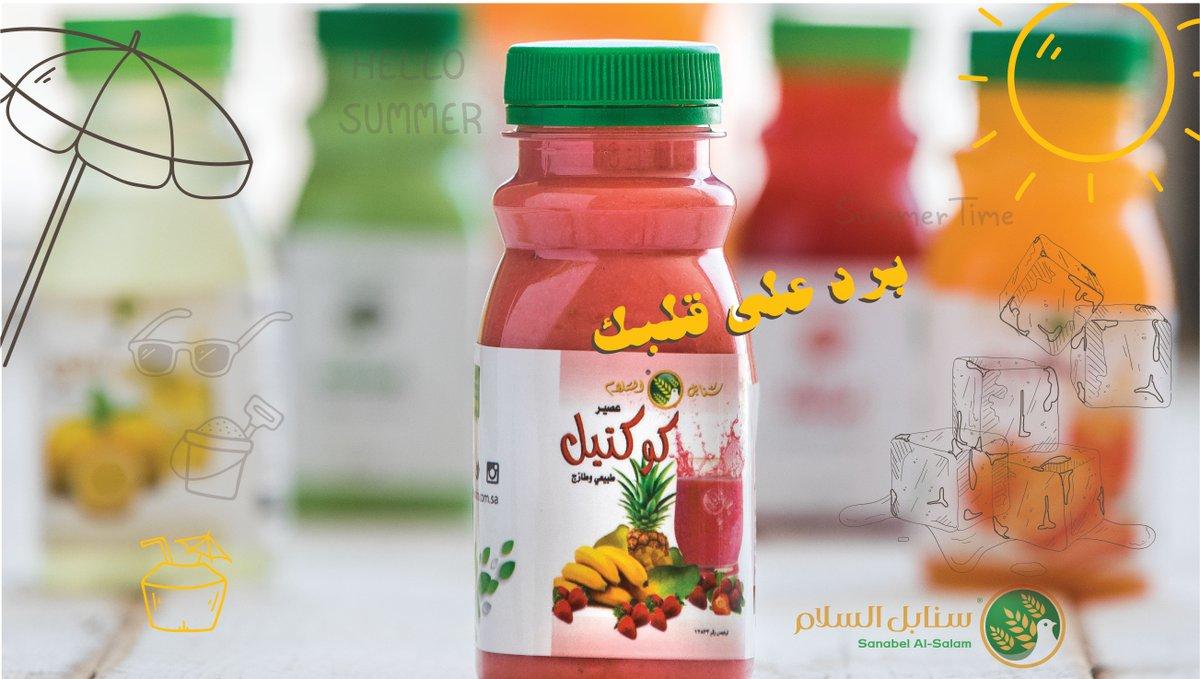برد على قلبك!  عصير كوكتيل 🍓🍌🍊🍐🍍🍋 خالي من المواد الحافظة طبيعي وطازج  #برد_على_قلبك_سنابل_السلام