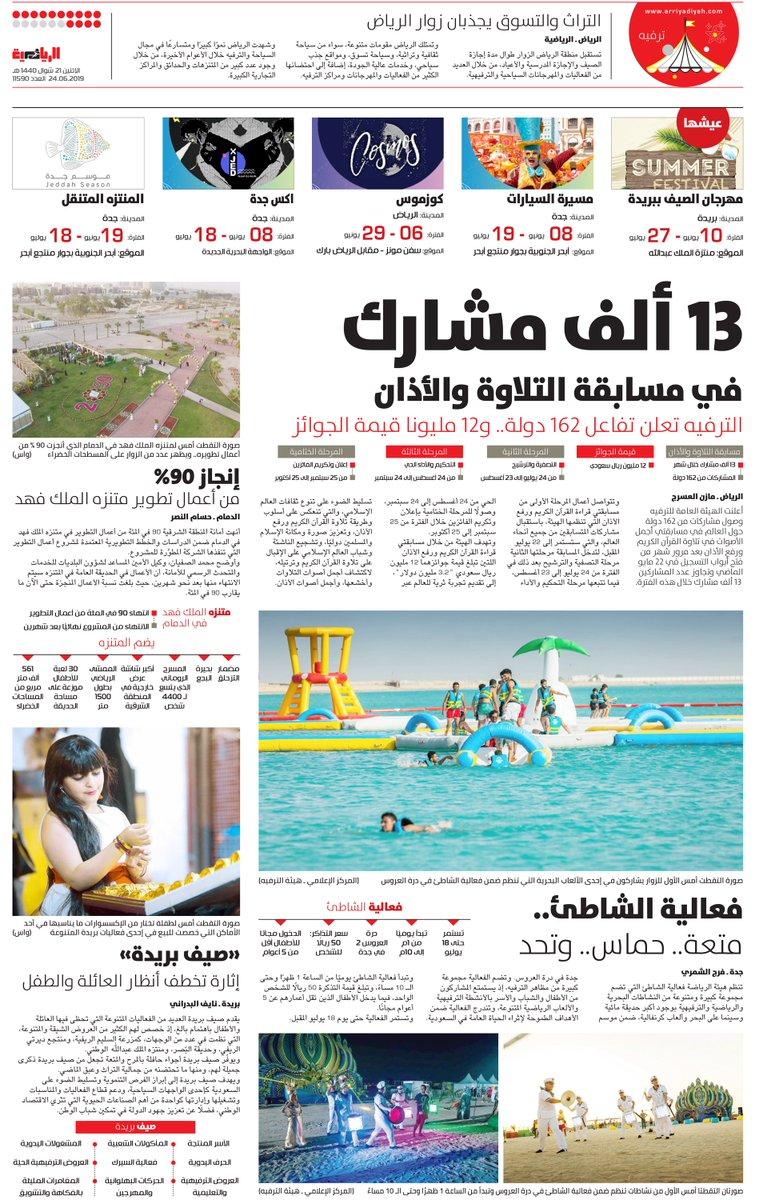 صحيفة الرياضية on Twitter: