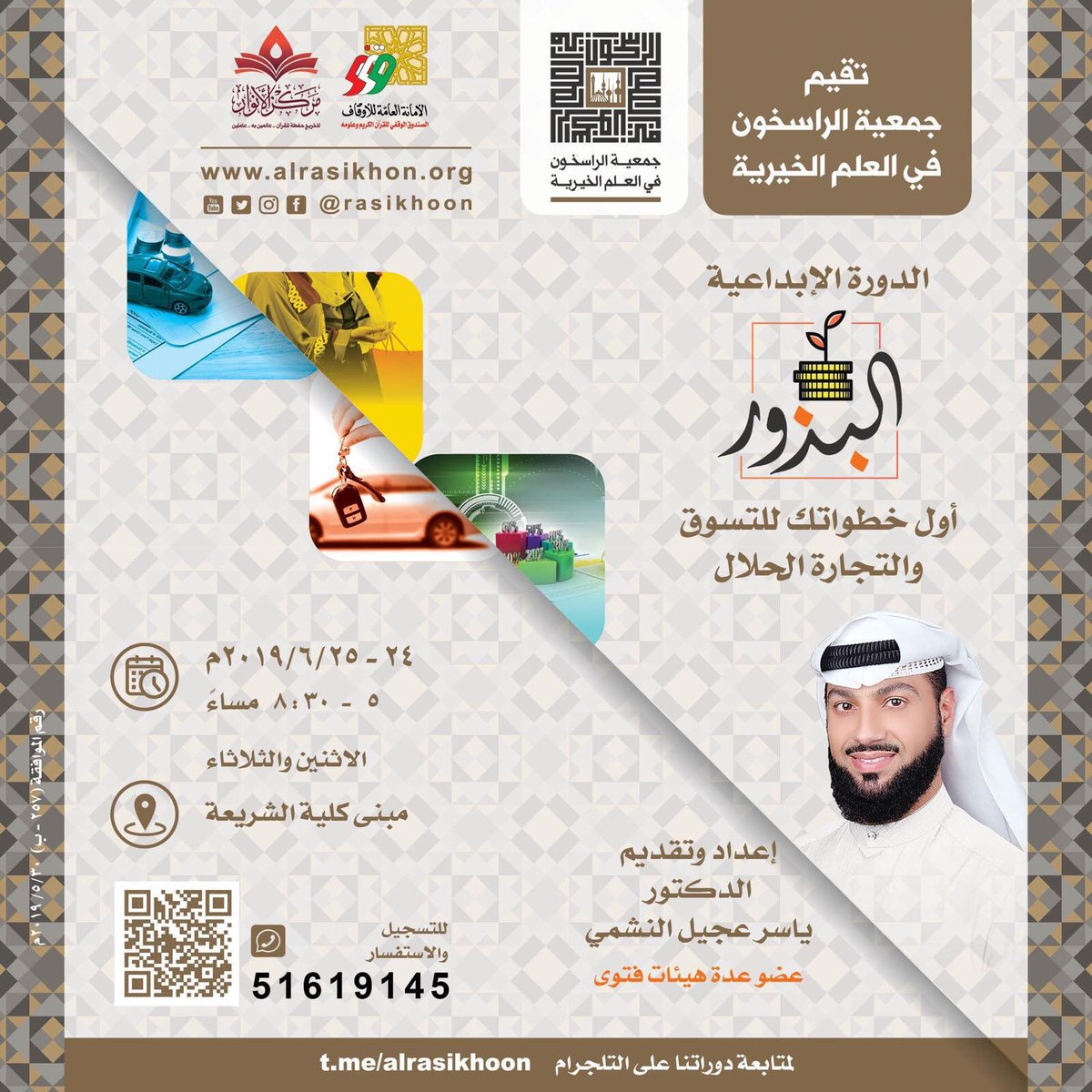 e772b884a د. ياسر النشمي (@Yaser_Alnashmi) | Twitter