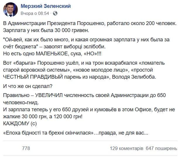 Зеленський реорганізував АП в Офіс президента і призначив його керівників - Цензор.НЕТ 759