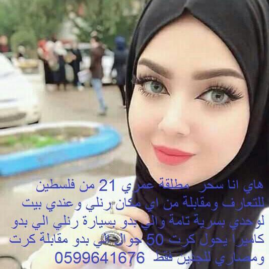 ارقام بنات فلسطين واتس اب سحر للتعارف و مقابلة من اى مكان