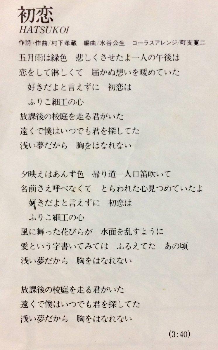 村 下 孝蔵 初恋