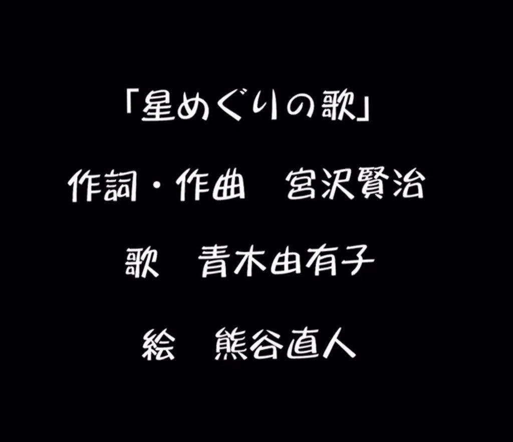 の 田中 裕子 めぐり 星 歌