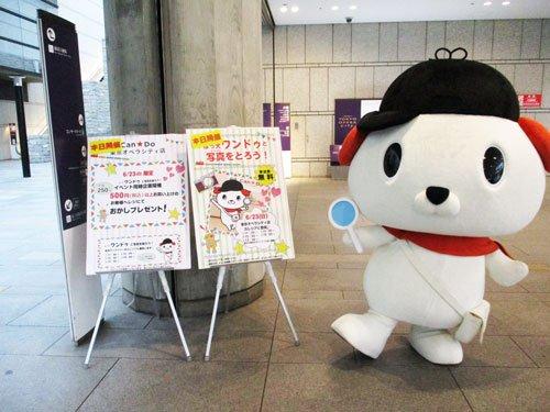 test ツイッターメディア - ☆ #はっ犬ワンドゥ冒険にっき ☆ 6月23日(日)東京オペラシティ店に、キャンドゥイメージキャラクターの #はっ犬ワンドゥ が冒険にいきました! 撮影してくれた皆様ありがとうございました♪ たくさんのお友達に会えてうれしかったみたい★ 次回の冒険もお楽しみに☆彡 #キャンドゥ #100均 https://t.co/Qa4AzKRIrD