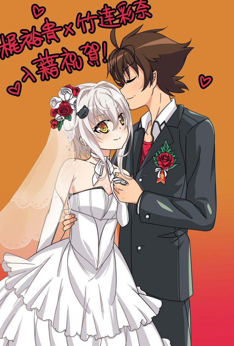 竹 達 彩奈 結婚