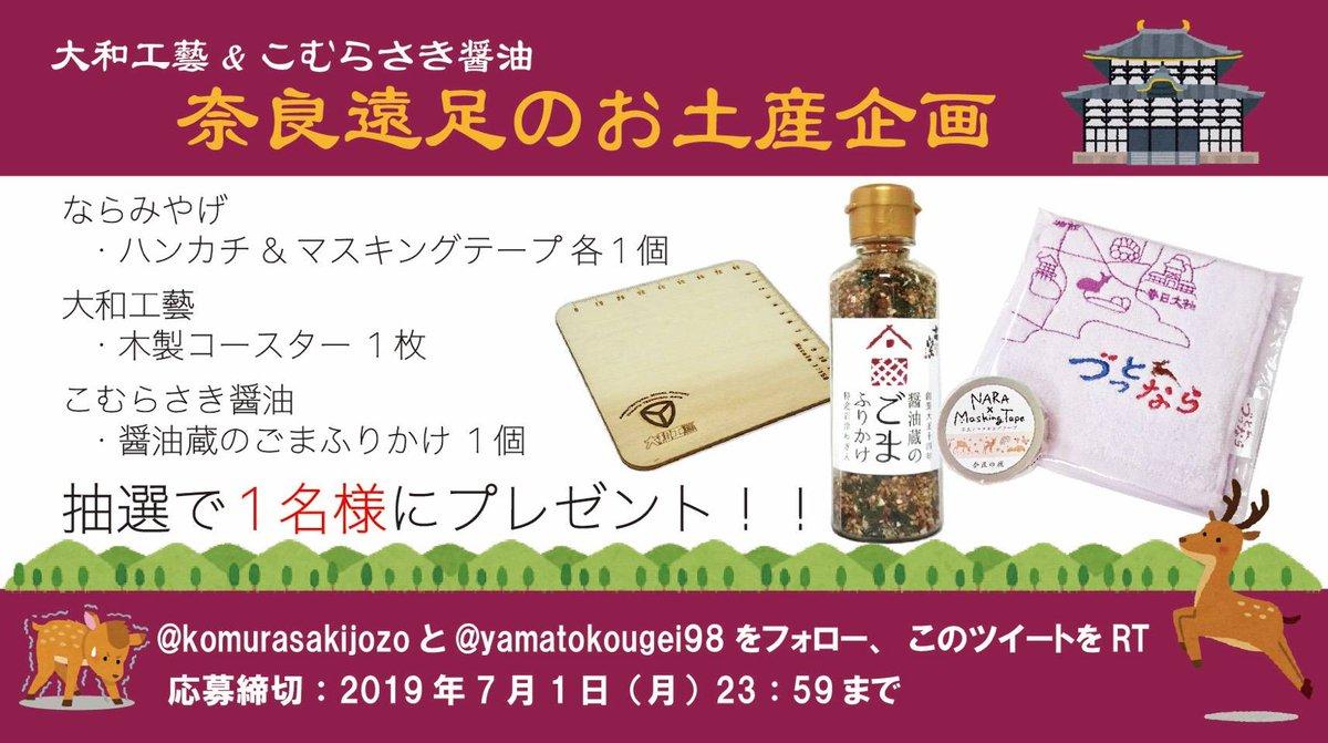 こむらさき醤油(お酢)【公式】さんの投稿画像