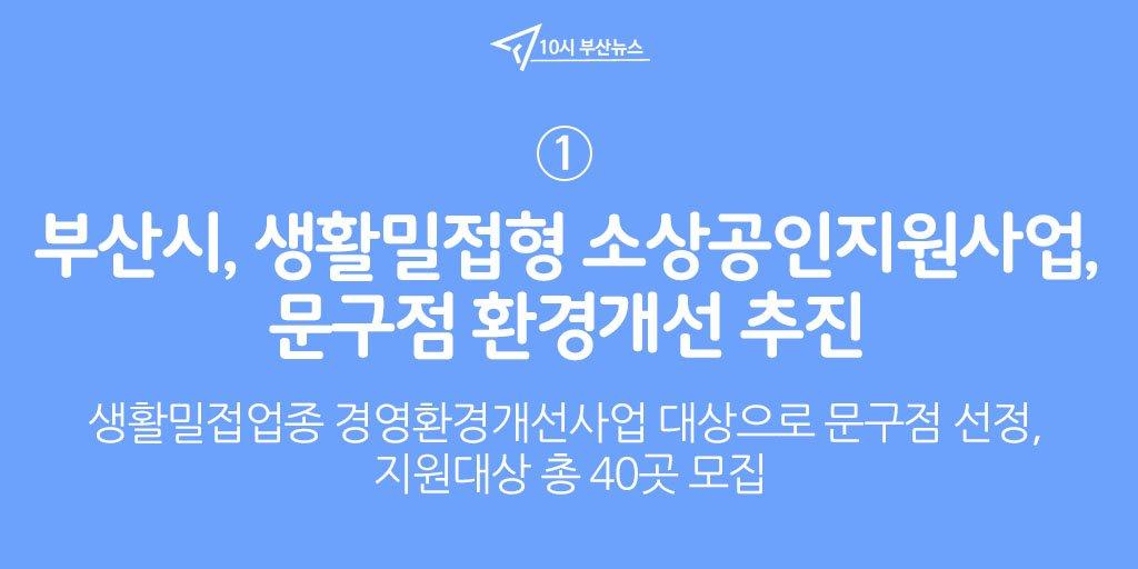#10시_부산뉴스 ①부산시와 부산경제진흥원은 학교 앞 문구점 환경개선에  관련 이미지 입니다.