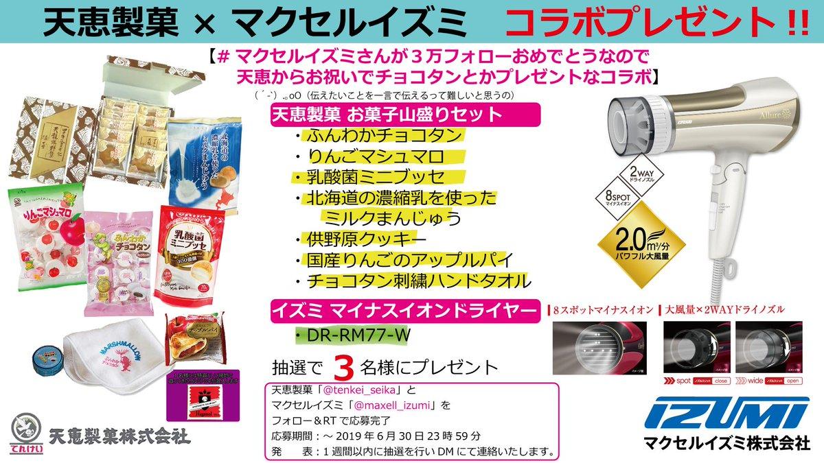 天恵製菓株式会社【公式】さんの投稿画像